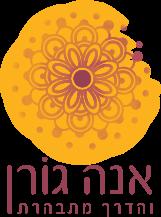 אנה גורן והדרך מתבהרת לוגו